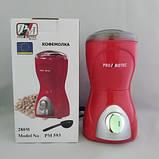 Подрібнювач кави Promotec PM-593 280W, фото 4