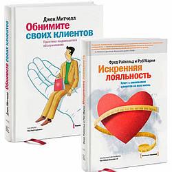Комплект книг Щира лояльність і Обійміть клієнтів
