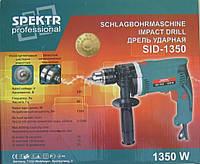 Дрель ударная электрическая Spektr SID-1100, фото 1