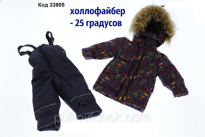 Детские зимние комбинезоны для мальчиков на овчинке размеры 86-116