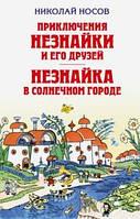 Николай Носов: Приключения Незнайки и его друзей. Незнайка в Солнечном городе. Эксмо
