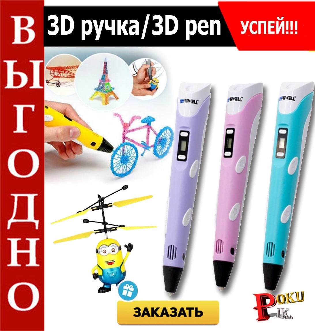 3D ручка/3D pen + летающая игрушка миньон в подарок.
