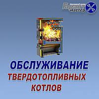 Ремонт, обслуживание твердотопливных котлов в Одессе
