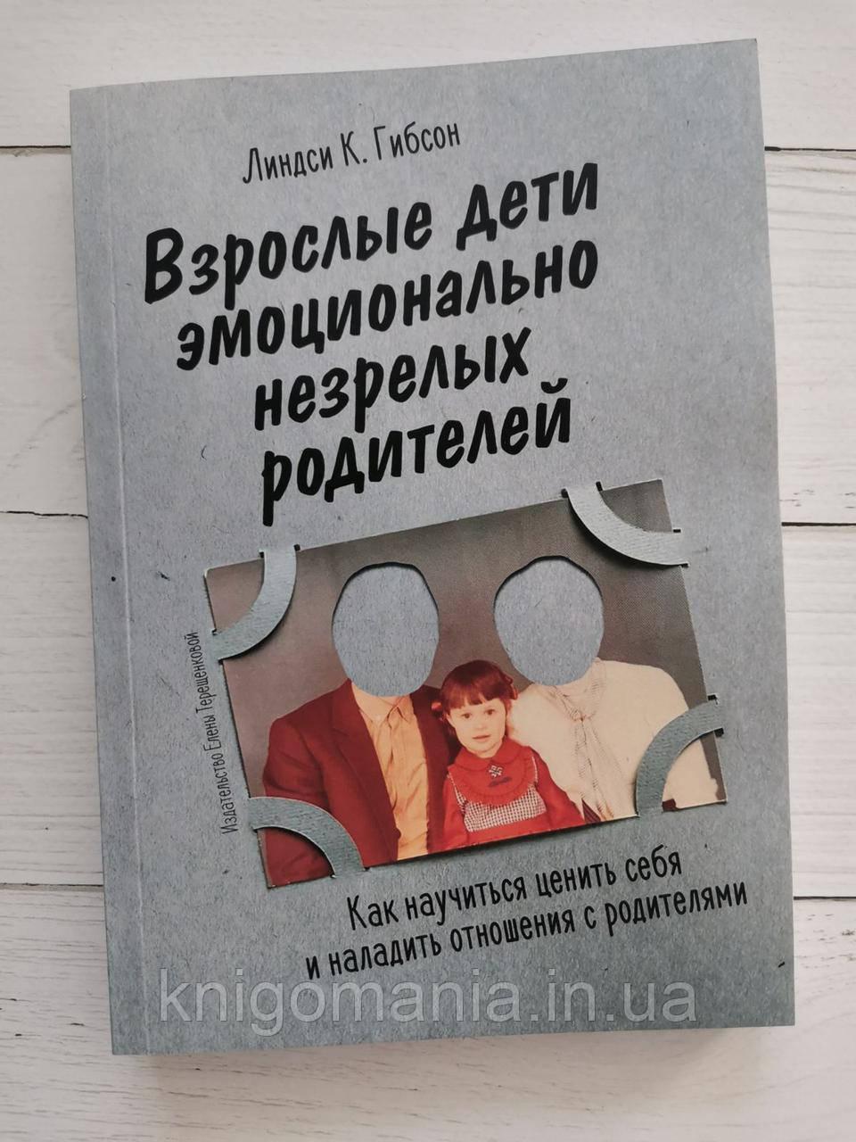 """Книга """"Взрослые дети эмоционально незрелых родителей"""" Линдси К. Гибсон"""