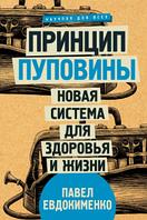 """Евдокименко П. """"Принцип пуповины. Новая система для здоровья и жизни"""""""