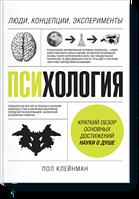 """Клейнман П. """"Психология. Люди, концепции, эксперименты"""""""