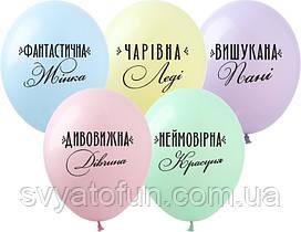 Латексные воздушные шарики Найкраща жінка 100шт/уп укр на макарун DD-13 ArtShow