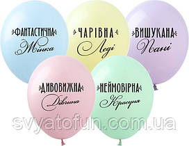 Латексные воздушные шарики Найкраща жінка 20шт/уп укр на макарун DD-13 ArtShow