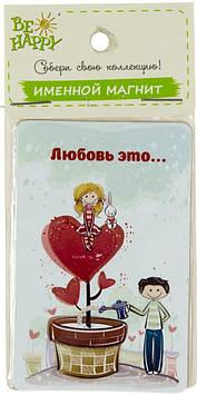 """Магніт іменний """"Любов це..."""" №302"""