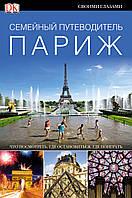 Книга Париж. Семейный путеводитель. Автор - В. Чекулаев (АСТ)