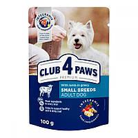 Пауч «Клуб 4 лапы» для собак малых пород с ягненком 100г