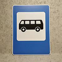 Табличка Автобусная остановка
