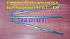 Запчасти к насосу Водограй БЦ 1.1-20 (Helz), фото 7