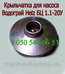 Крыльчатка для насоса Водограй БЦ 1.1-20У (Helz)