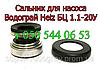 Крыльчатка для насоса Водограй БЦ 1.1-20У (Helz), фото 2