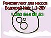 Крыльчатка для насоса Водограй БЦ 1.1-20У (Helz), фото 3