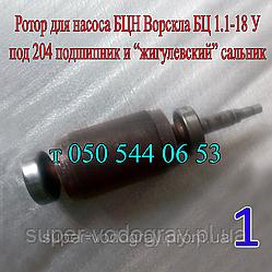 Ротор для насоса Ворскла БЦ 1.1-18У 1.1 М (длинный и короткий)