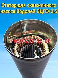 Статор для насоса Водолей БЦПЭ-0.5