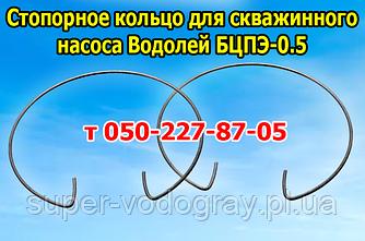 Стопорное кольцо для насосаВодолей БЦПЭ-0.5