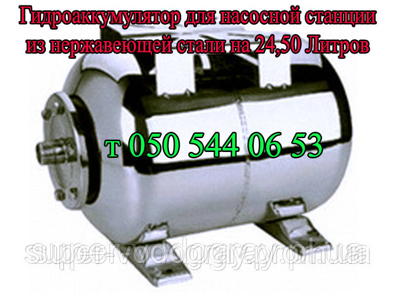 Гидроаккумулятор из нержавеющей стали для насосной станции