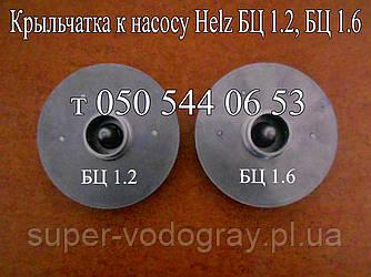Крыльчатка (рабочее колесо) к насосу Helz БЦ-1.2, БЦ 1.6
