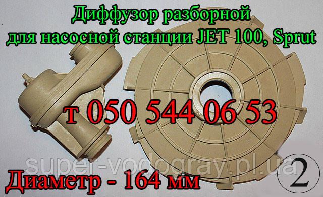 Диффузор разборной для насосной станции JET 100, Sprut (фото 2)