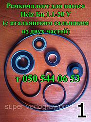 Ремкомплект для насоса БЦН Helz 1.1-20У (с итальянским сальником)
