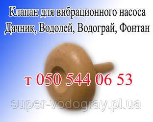 Клапан для вибрационного насоса Дачник, Водолей, Водограй, Фонтан