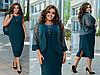 Жіноче плаття з гипюровым жакетом, з 50-60 розмір