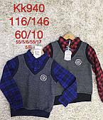Рубашка-обманка для мальчиков S&D оптом, 116-146 рр. Артикул: KK940