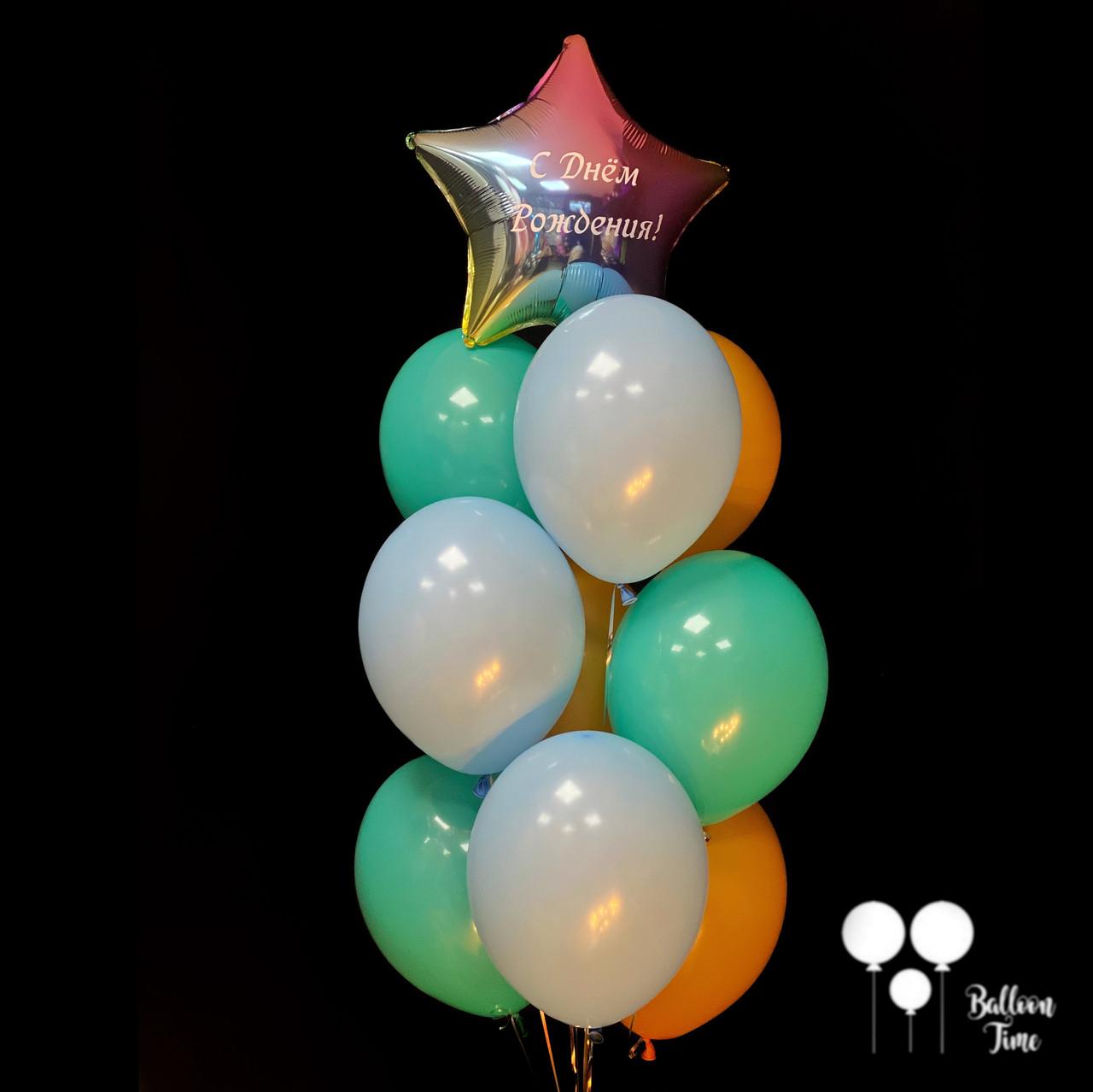 Набор шаров на День Рождения с индивидуальной надписью