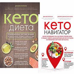 Комплект книг Кето-навігатор та Кето-дієта