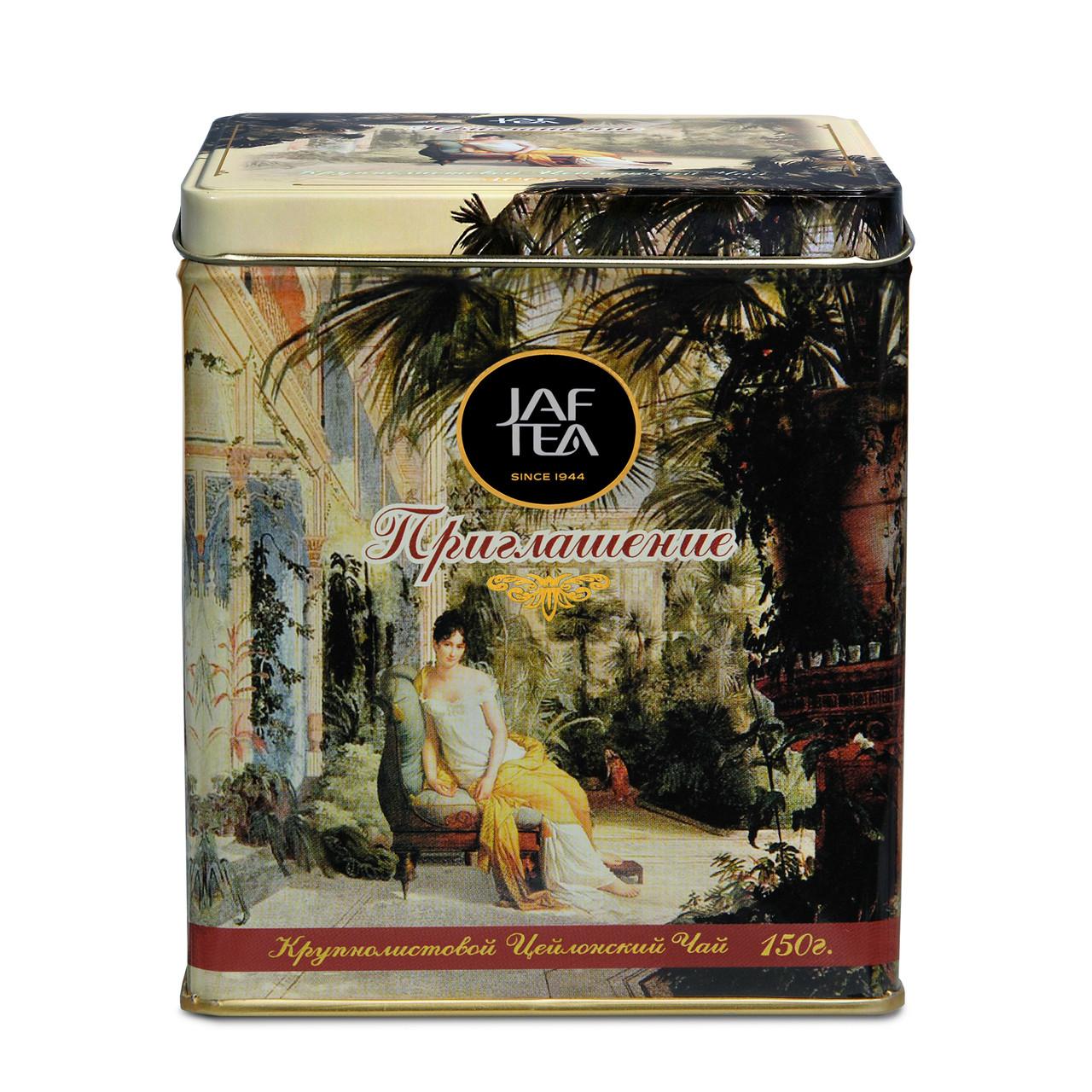 Черный чай JAF Приглашение цейлонский крупнолистовой 150 грамм в жестяной банке