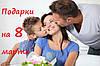 Что подарить любимой женщине, сотрудницам, маме, бабушке, сестре на 8 марта?