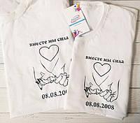 """Парные футболки """"Вместе мы сила"""" с Вашей датой!"""