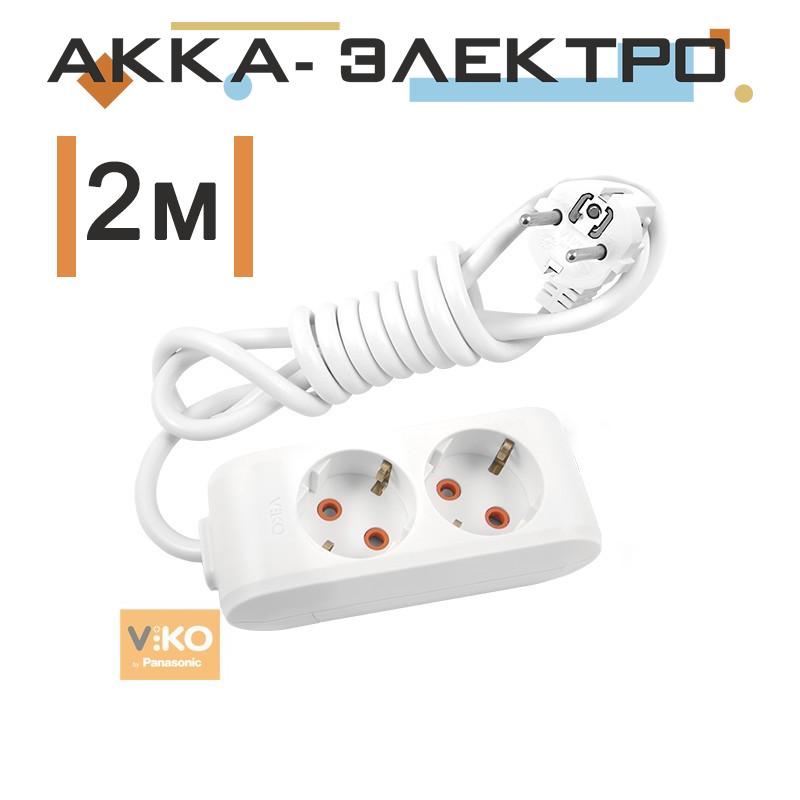 Подовжувач на 2 гнізда з заземленням - 2м кабель Viko 90114202