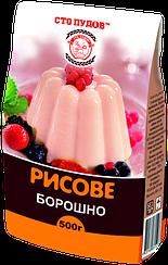 Мука рисовая Сто Пудов™ (500 грамм)