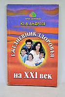 """Книга: Ю.А.Андреев, """"Ежедневник здоровья на XXI век"""""""