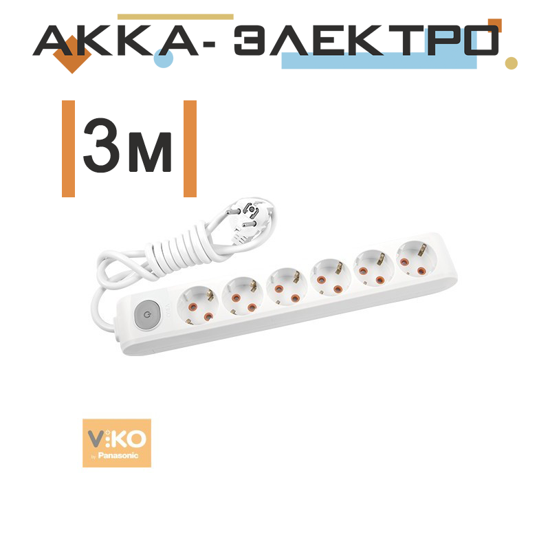 Подовжувач 6 гнізд з заземленням з кнопкою - 3 метри Viko 90118603