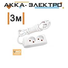 Удлинитель на 2 гнезда без заземления - 3 метра Viko 90112203