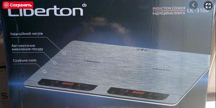 Плита настольная LIBERTON LIC-3100 , индукционная, фото 3