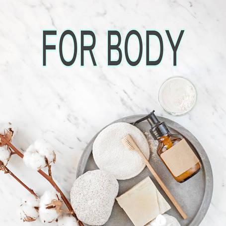 Для тела