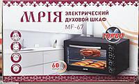 Электрическая духовка Мрия MF-67 с конвекцией (гриль+вентилятор, подсветка) объемом 67 литров