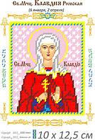 Св. Клавдия