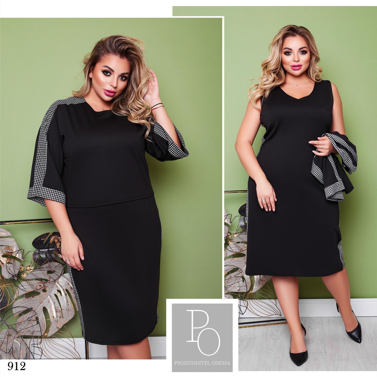 Платье двойка деловой стиль итальянский трикотаж 50-52,54-56
