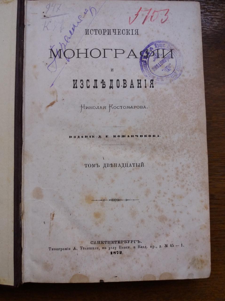 Н.Костомаров Гетьманство Ю. Хмельницького 1872 рік прижиттєве видання