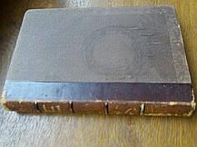 Н.Костомаров Гетьманство Ю. Хмельницького 1872 рік прижиттєве видання, фото 2