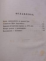 Н.Костомаров Гетьманство Ю. Хмельницького 1872 рік прижиттєве видання, фото 3