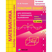 Математика 11 клас. Зошит для поточного і тематичного оцінювання. Рівень стандарту. Схвалено для використання