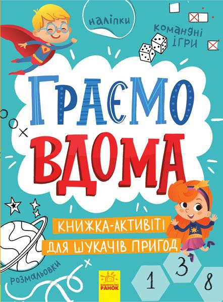 Книга с наклейками Играем дома Книга-активити для искателей приключений (укр), Ранок (N1359004У)